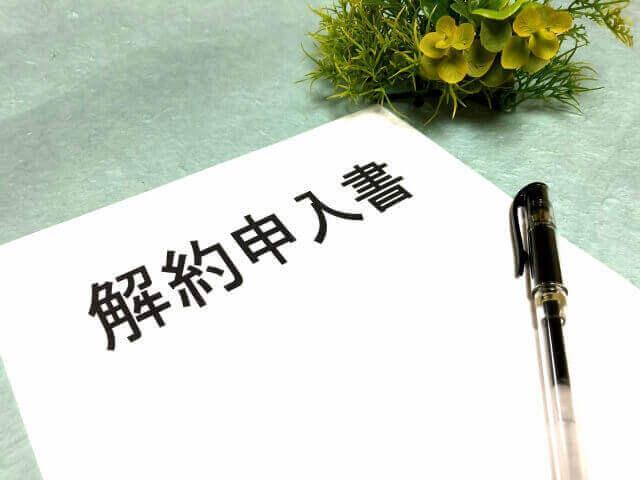 解約申込書とボールペン