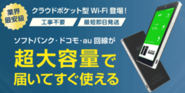 ギガWi-Fi端末紹介