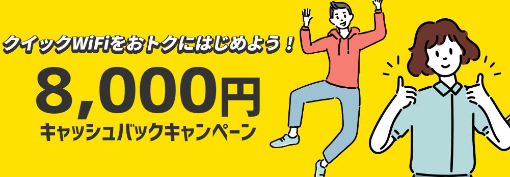 8,000円キャッシュバック画像
