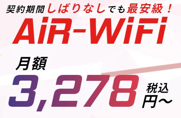 AIR-Wi-Fi月額料金3278円画像