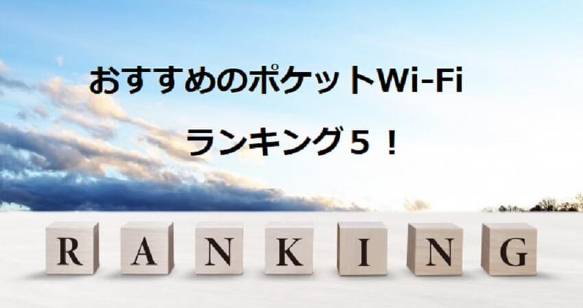 おすすめのポケットWi-Fiランキング5