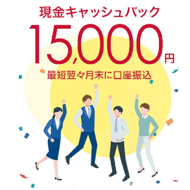 15000円キャッシュバック