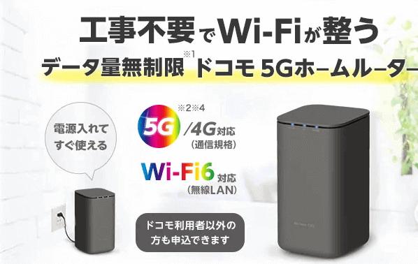 home 5Gは工事不要