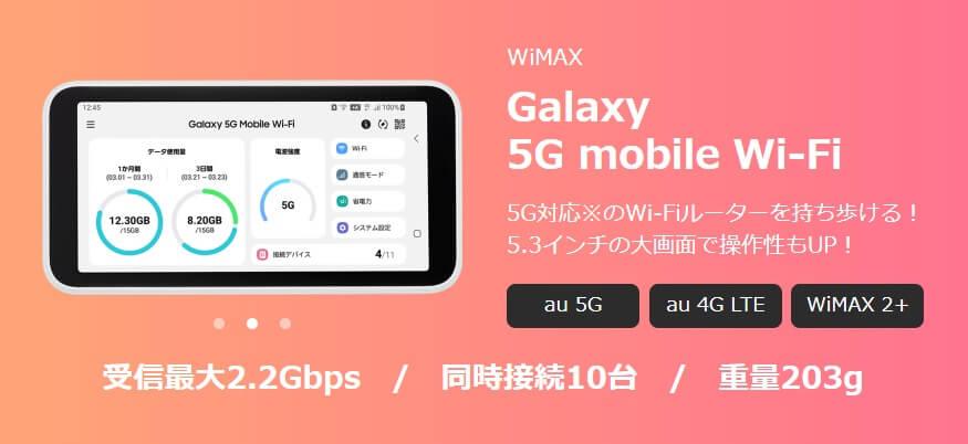 WiMAXの紹介ページ